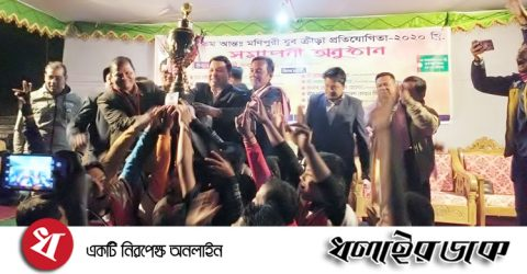 কমলগঞ্জে মণিপুরী যুব ক্রীড়া প্রতিযোগীতা সমাপ্ত